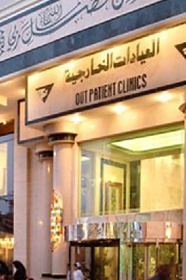 Saad Hospital